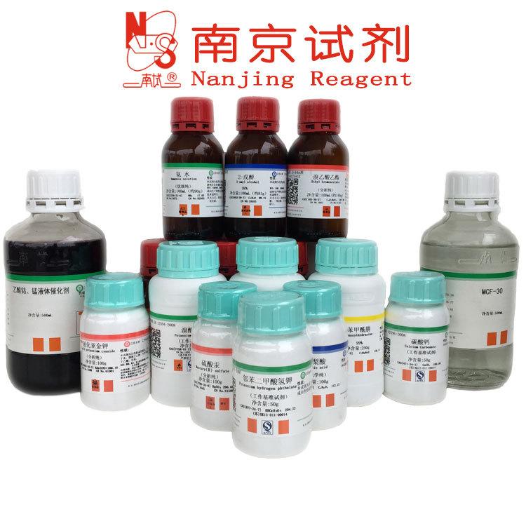 硅烷偶联剂KH-550 试剂级