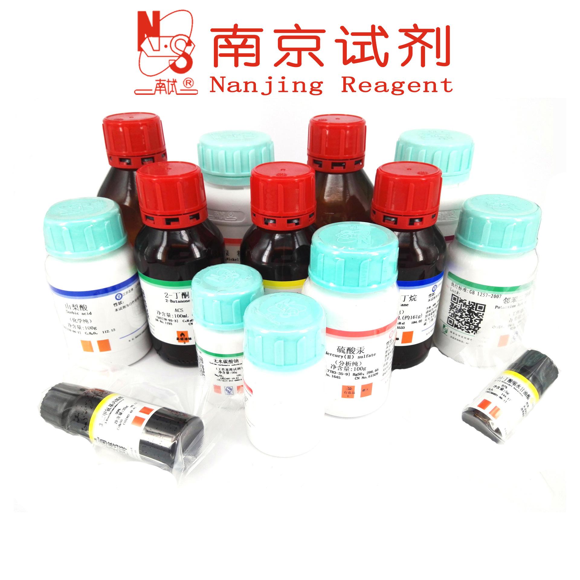 偶氮二甲酸二异丙酯 试剂级